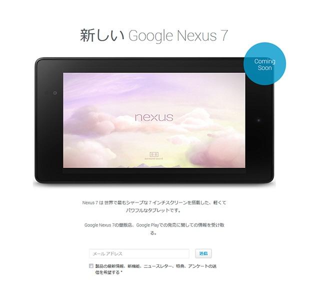 Nexus7siteImg