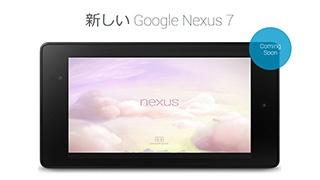 nexus7site