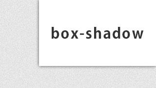boxshadow