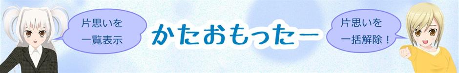 kataomoi_logo