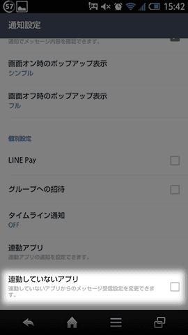 Screenshot_2015-05-12-15-42-21