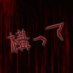 【かまって!!!!】大人気の日本語ハッシュタグ()をまとめてみた