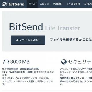 登録不要の無料アップローダー『BitSend』が超使いやすかった|最大3GB+同時に100個まで転送可能!